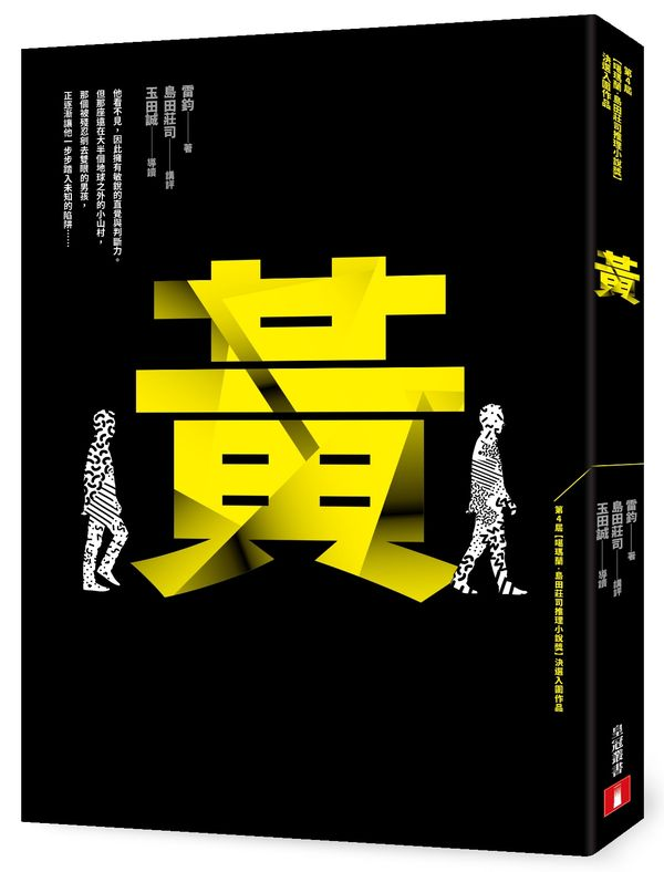 黃【第4屆噶瑪蘭.島田莊司推理小說獎_首獎作品】