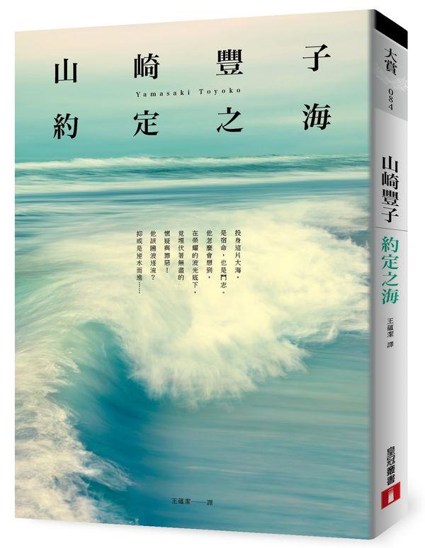 約定之海【平裝典藏版】