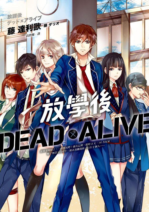 放學後Dead×Alive