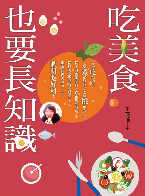 吃美食也要長知識:廚房裡你不知道的事,市場上你被蒙在鼓裡的秘密,餐桌上你所忽略的美味,統統都在這本書裡!