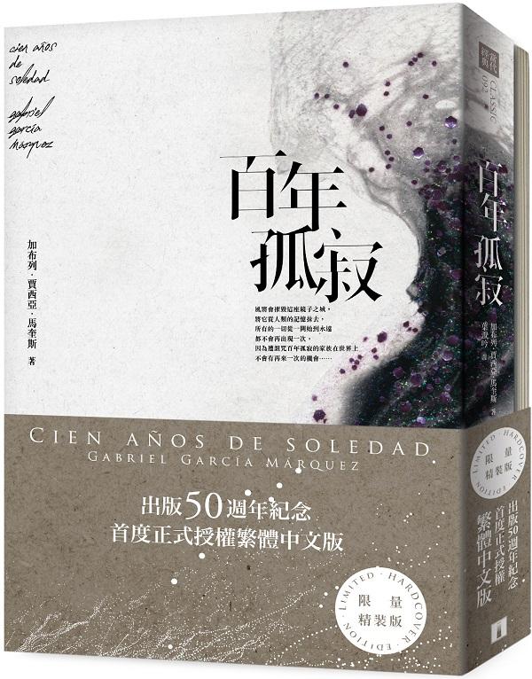 百年孤寂【限量精裝版】:出版50週年紀念,首度正式授權!內含全新譯本精裝版和《他們的百年孤寂》10位名家紀念特輯