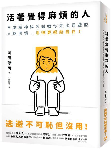 活著覺得麻煩的人:逃避不可恥但沒用!日本精神科名醫教你走出迴避型人格困境,活得更輕鬆自在!