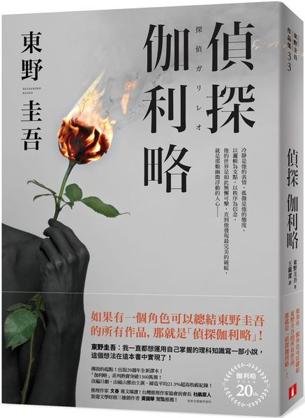 偵探伽利略【出版20週年全新譯本】