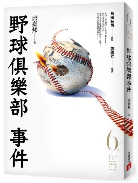 野球俱樂部事件(第6屆【金車.島田莊司推理小說獎】首獎作品)