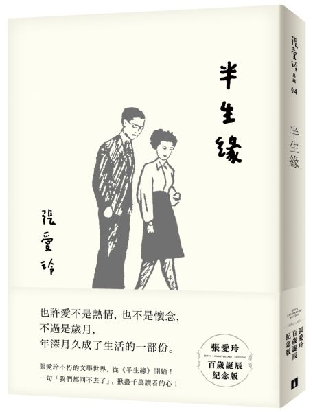 半生緣【張愛玲百歲誕辰紀念版】