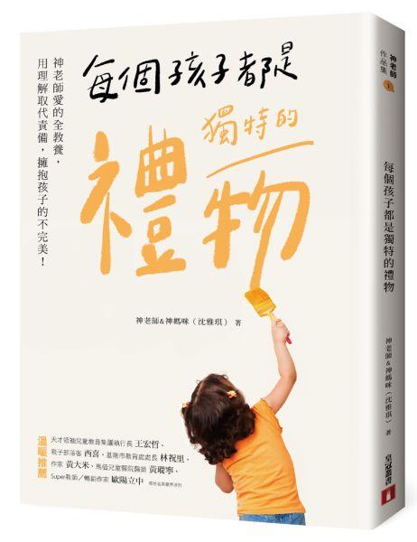 每個孩子都是獨特的禮物:神老師愛的全教養,用理解取代責備,擁抱孩子的不完美!