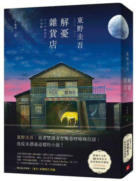 解憂雜貨店:繁體中文版40萬冊紀念‧限量精裝珍藏版 每本均附專屬收藏編號