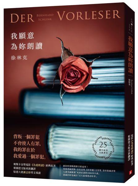 我願意為妳朗讀【25週年紀念全新譯本】:奧斯卡金獎電影《為愛朗讀》經典原著,根據德文版重新翻譯