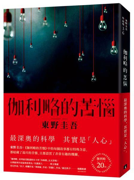 伽利略的苦惱【伽利略20週年全新譯本】:日本推理小說史上的里程碑!「伽利略」系列最讓人愛不忍釋的一集!