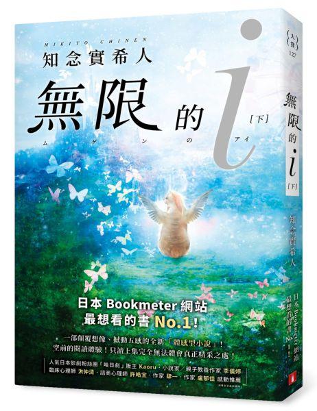 無限的i【下】:2020「本屋大賞」TOP 10!日本Bookmeter網站最想看的書No.1!