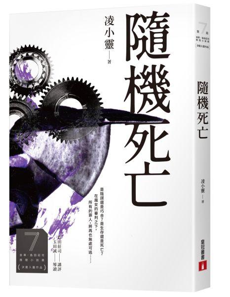 隨機死亡(第7屆【金車.島田莊司推理小說獎】決選入圍作品)