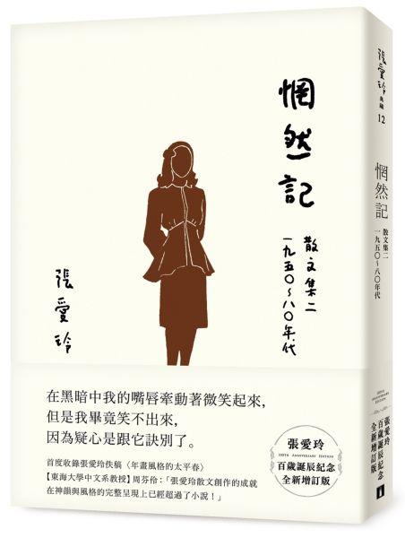 惘然記【張愛玲百歲誕辰紀念全新增訂版】:散文集二 1950~80年代