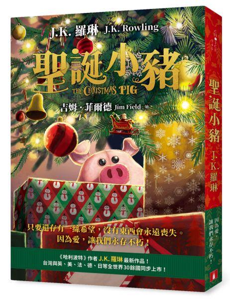 聖誕小豬:《哈利波特》作者J.K. 羅琳最新作品!只要還存有一絲希望,沒有東西會永遠喪失。因為愛,讓我們永存不朽!