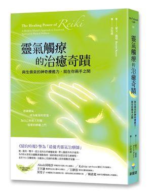 靈氣觸療的治癒奇蹟:與生俱來的神奇療癒力,就在你兩手之間