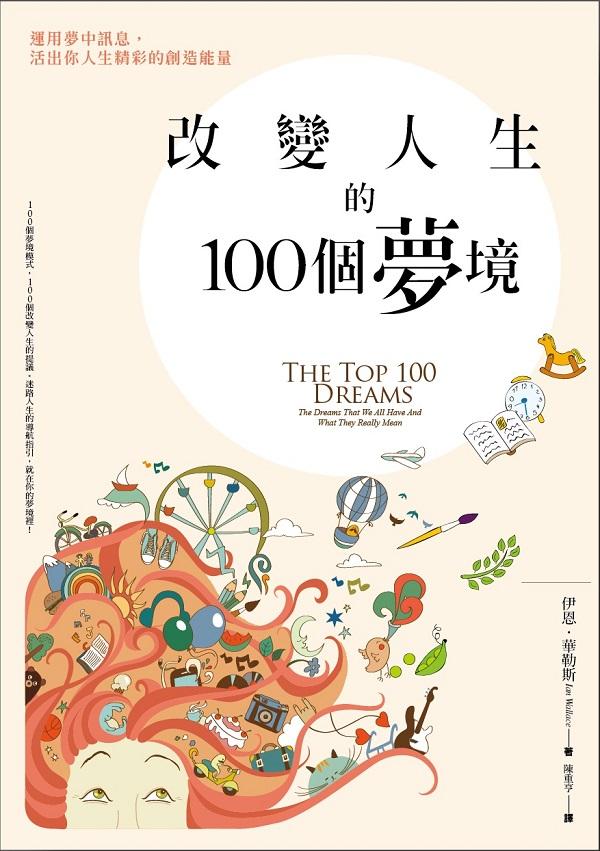 改變人生的100個夢境:運用夢中訊息,活出你人生精彩的創造能量