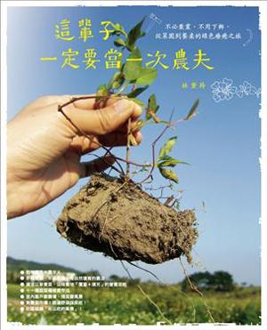這輩子一定要當一次農夫:不必棄業、不用下鄉,從菜園到餐桌的綠色療癒之旅