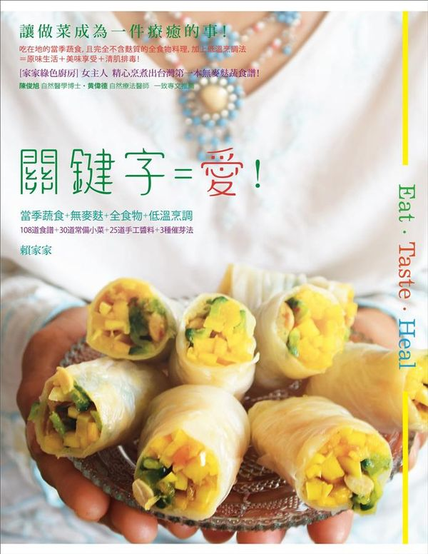 Eat Taste Heal~關鍵字=愛!:當季蔬食+無麥麩+全食物+低溫烹調(108道食譜+30道常備小菜+25道手工醬料+3種催芽法)