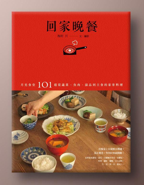 回家晚餐:月光食堂101道從蔬菜、魚肉、湯品到主食的家常料理