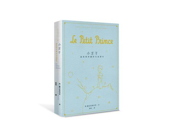 小王子:最值得珍藏的名家譯本