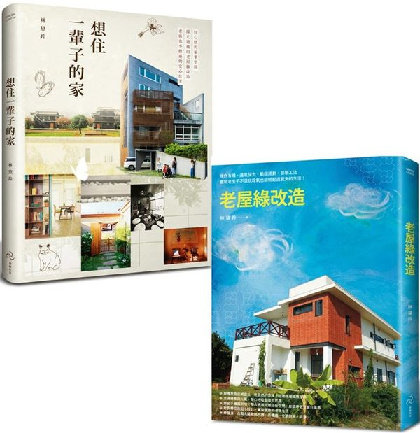 好宅雙書:老屋綠改造+想住一輩子的家