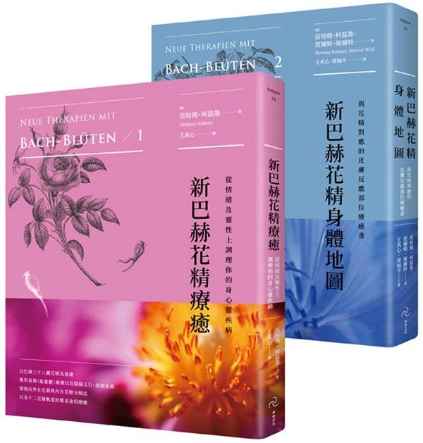新巴赫花精全書 2冊套書:新巴赫花精療癒+新巴赫花精身體地圖(二版)