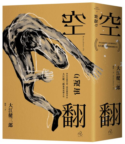 空翻:存在主義作家、諾貝爾獎得主大江健三郎.靈魂救贖之作
