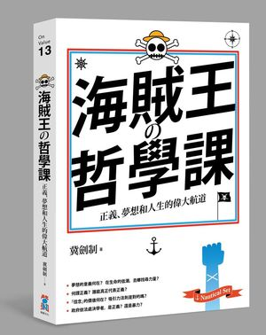 海賊王的哲學課:正義、夢想和人生的偉大航道