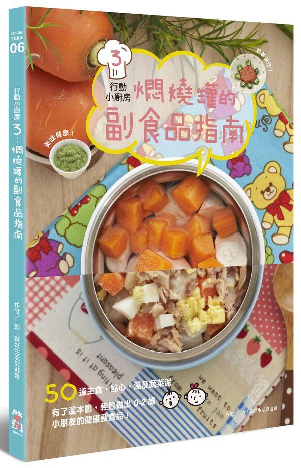 行動小廚房3:燜燒罐的副食品指南