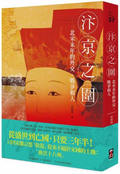 汴京之圍:北宋末年的外交、戰爭和人