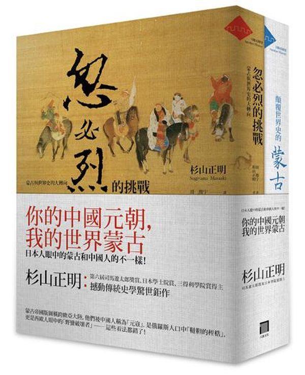 你的中國元朝,我的世界蒙古(共2冊): 日本人眼中的蒙古和中國人的不一樣!( 忽必烈的挑戰+顛覆世界史的蒙古 )