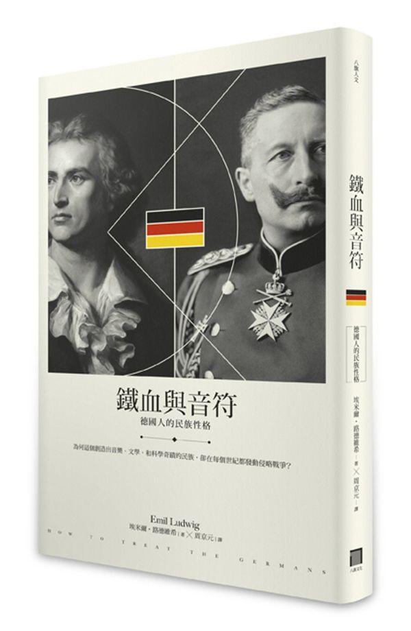 鐵血與音符:德國人的民族性格