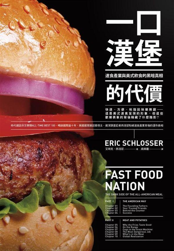 一口漢堡的代價:速食產業與美式飲食的黑暗真相