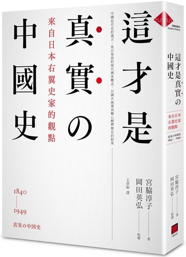 這才是真實的中國史:來自日本右翼史家的觀點