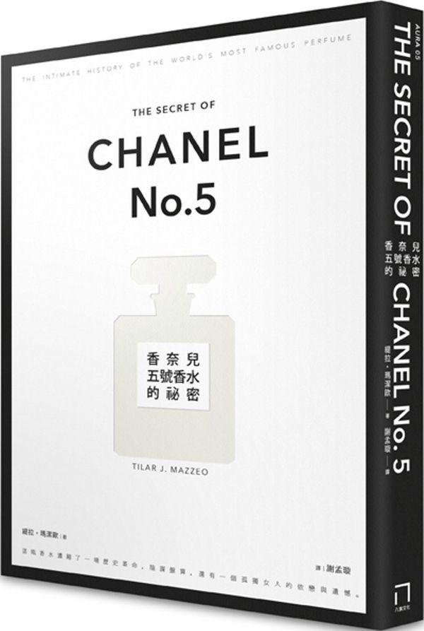 香奈兒五號香水的祕密