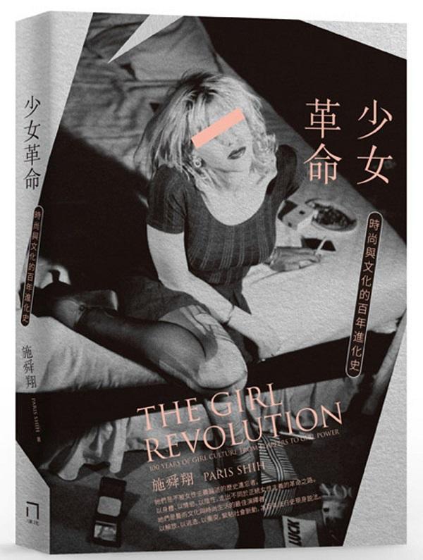 少女革命:時尚與文化的百年進化史