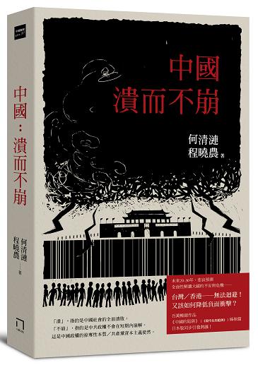 中國:潰而不崩
