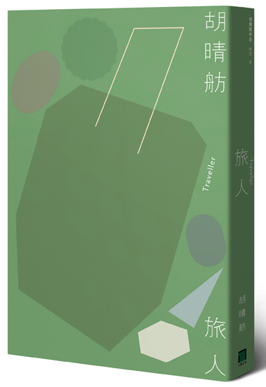 旅人(三版)