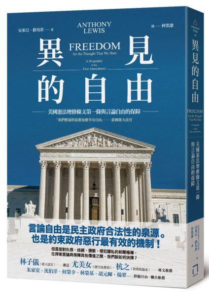 異見的自由:美國憲法增修條文第一條與言論自由的保障