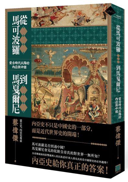 從馬可波羅到馬戛爾尼──蒙古時代以降的內亞與中國