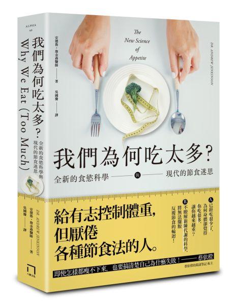 我們為何吃太多?:全新的食慾科學與現代節食迷思