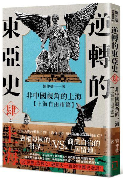 逆轉的東亞史(4):非中國視角的上海(上海自由市篇)