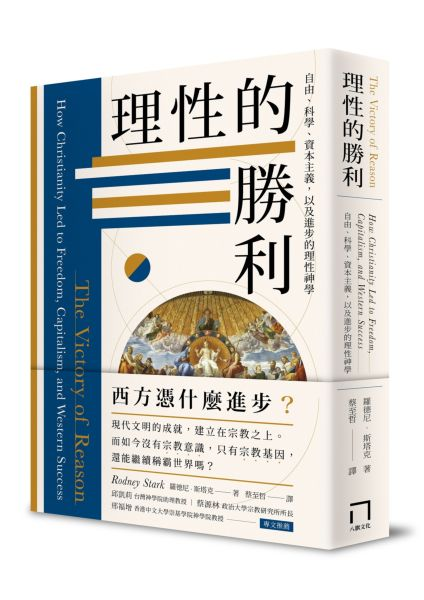 理性的勝利:自由、科學、資本主義,以及進步的理性神學
