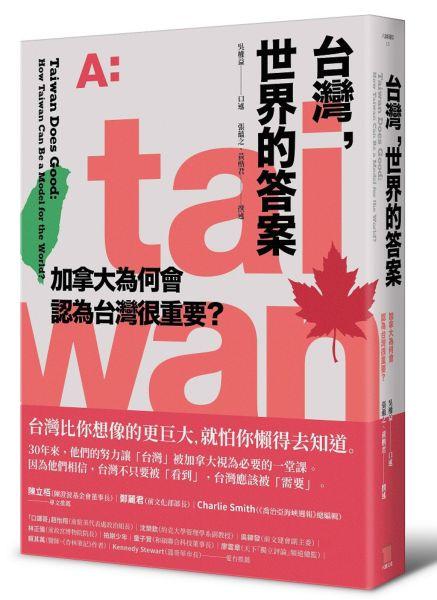 台灣,世界的答案:加拿大為何會認為台灣很重要?