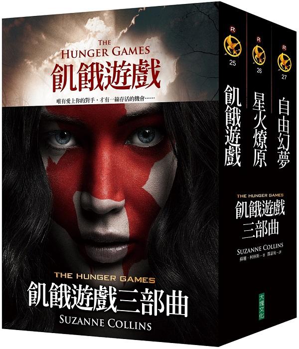 飢餓遊戲三部曲
