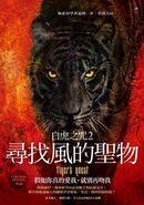 白虎之咒2: 尋找風的聖物