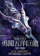白虎之咒 3: 勇闖五洋巨龍