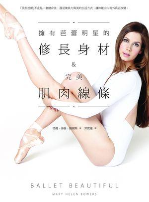 擁有芭蕾明星的修長身材和完美肌肉線條:「美型芭蕾」不止是一套健身法,還是兼具力與美的生活方式,讓妳能由內而外真正改變。