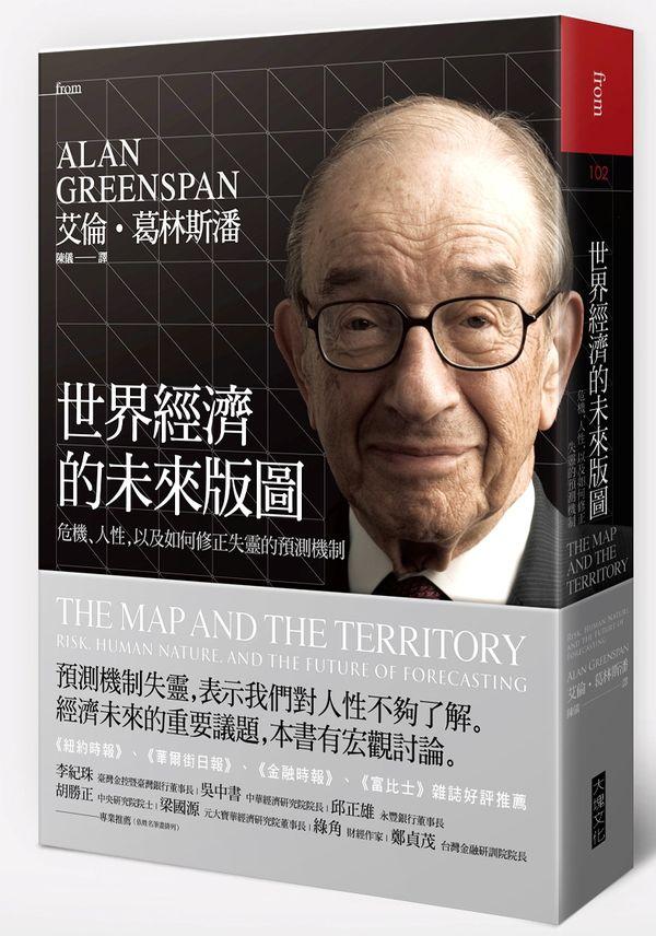 世界經濟的未來版圖:危機、人性,以及如何修正失靈的預測機制
