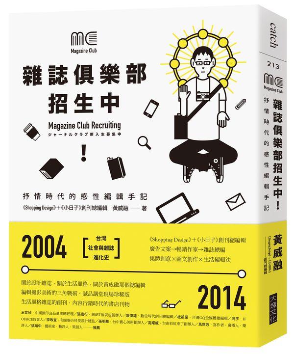 雜誌俱樂部,招生中!:抒情時代的感性編輯手記