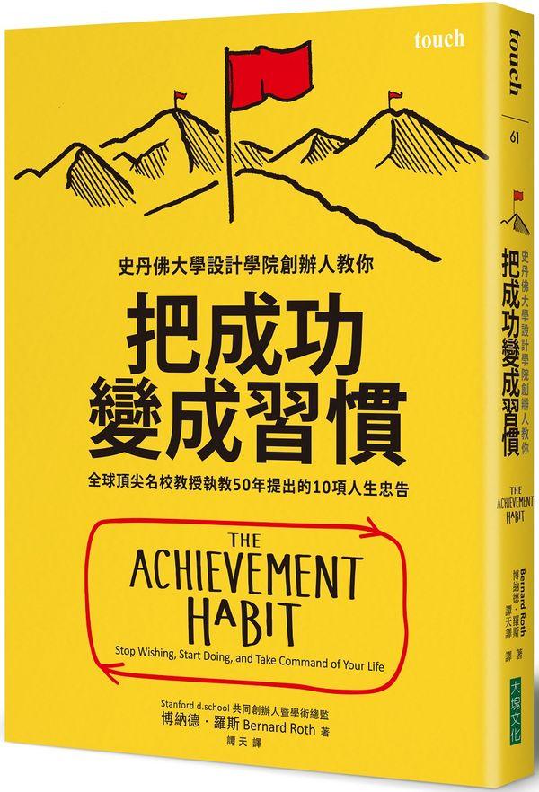 把成功變成習慣:全球頂尖名校教授執教50年提出的10項人生忠告